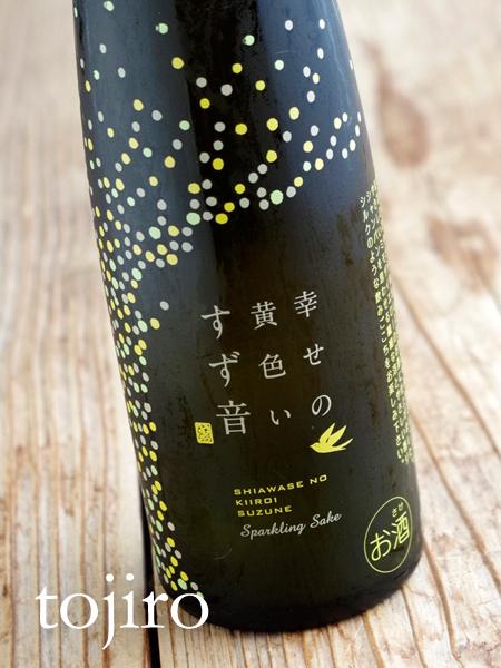 一ノ蔵 「幸せの黄色いすず音」 発泡清酒 300ml