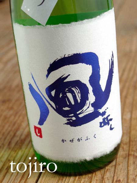 風が吹く 山廃純米生酒中取り 1800ml