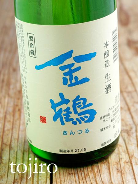 金鶴 本醸造生酒 720ml