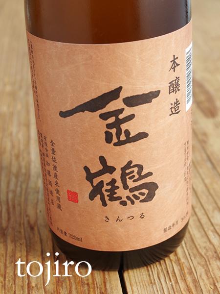 金鶴 本醸造 720ml