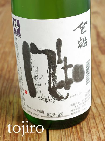 金鶴「風和」(かぜやわらか) 純米酒 1800ml