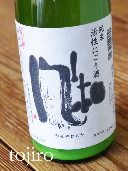 金鶴 風和 純米活性にごり酒 1800ml