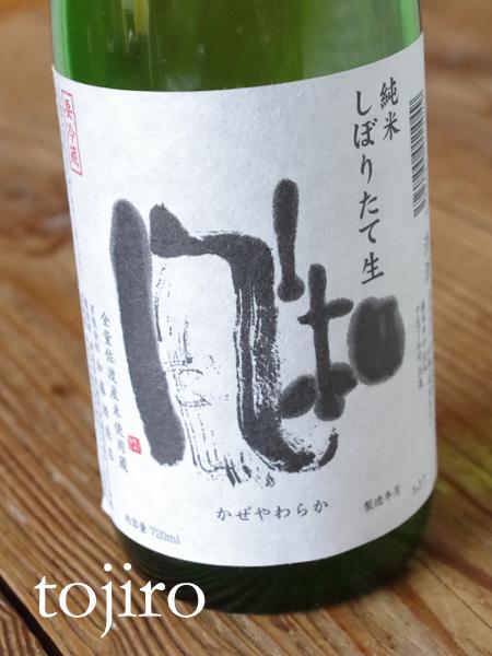 金鶴 風和 純米しぼりたて生 720ml