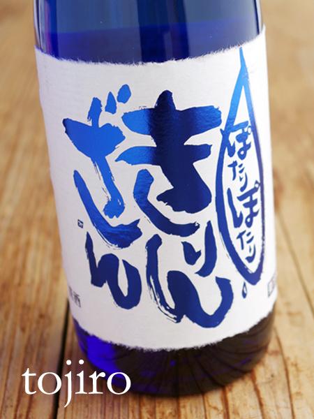 麒麟山 「ぽたりぽたりきりんざん」 越淡麗 純米吟醸原酒生 1800ml
