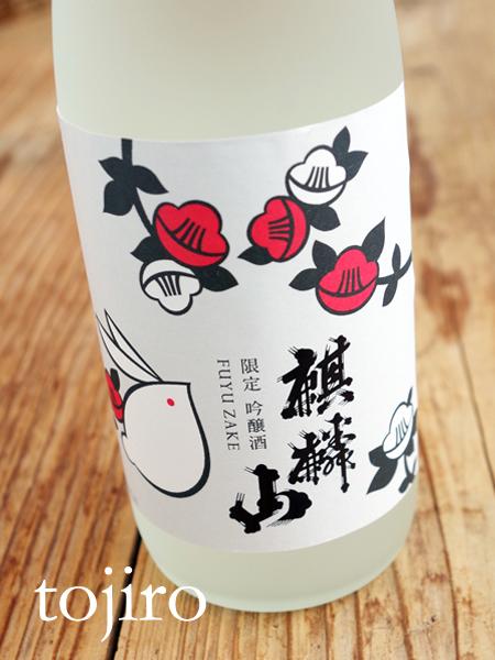 麒麟山 「冬酒」 吟醸酒 720ml