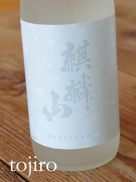 麒麟山 「冬酒」 吟醸 720ml