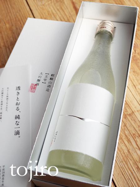 麒麟山 「玉雫」 大吟醸原酒 720ml 化粧箱入