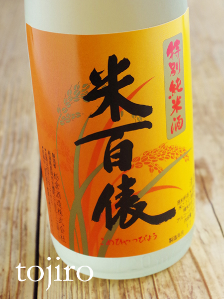 米百俵 「ひやおろし」 特別純米 1800ml