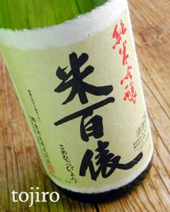 米百俵 純米吟醸 1800ml