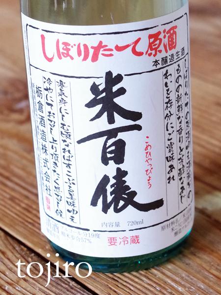 米百俵 しぼりたて 原酒特別本醸造 素濾過生原酒 720ml