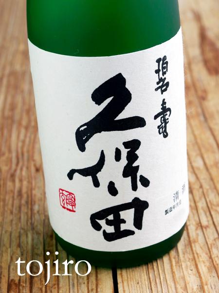 久保田 「碧寿」 山廃純米大吟醸 720ml 化粧箱入