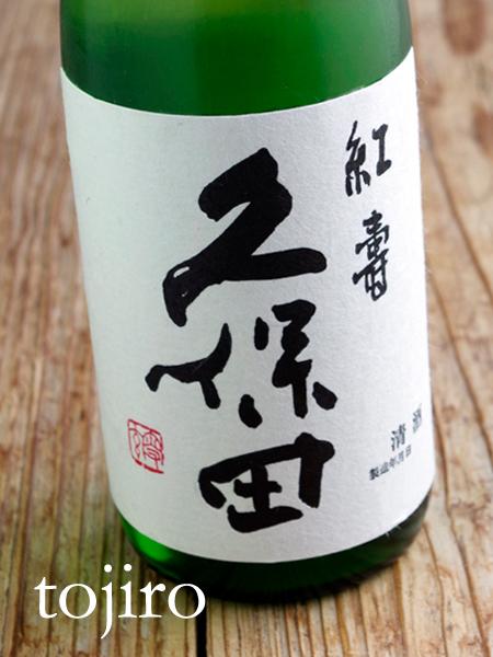 久保田 「紅寿」 純米吟醸 720ml