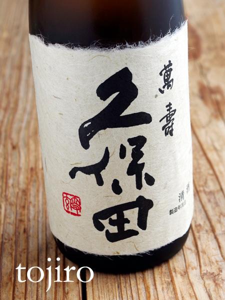 久保田 「萬寿」 純米大吟醸 1800ml 化粧箱入