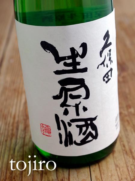 久保田 生原酒 吟醸 720ml