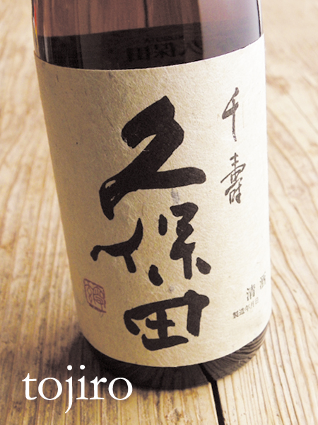 久保田 「千寿」 吟醸 1800ml