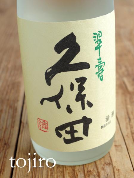 久保田 「翠寿」 大吟醸生酒 720ml