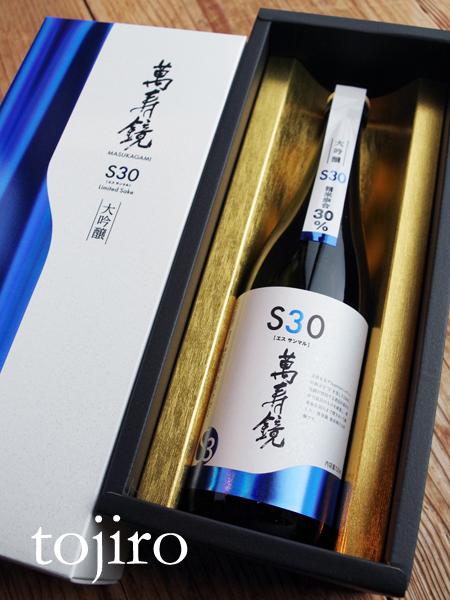 マスカガミ F30 (エフサンマル) 大吟醸 720ml 化粧箱入