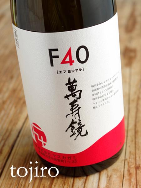 マスカガミ F40 (エフヨンマル) 1800ml