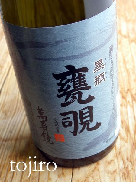 マスカガミ 黒瓶 「甕覗」 720ml