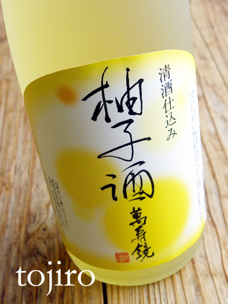 マスカガミ 柚子酒 720ml