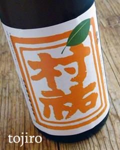 村祐 夏美燗(なつみかん) 純米酒 1800ml