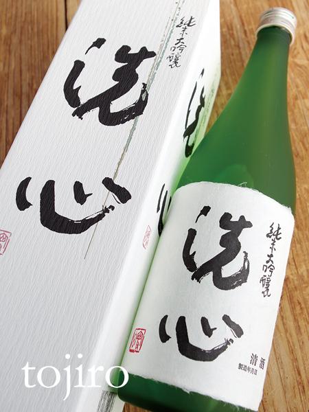 朝日山 「洗心」 純米大吟醸1800ml 化粧箱入