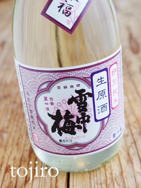 雪中梅 特別純米 しぼりたて無濾過生原酒 720ml
