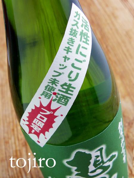 想天坊 プロ限定 純米活性にごり酒 720ml