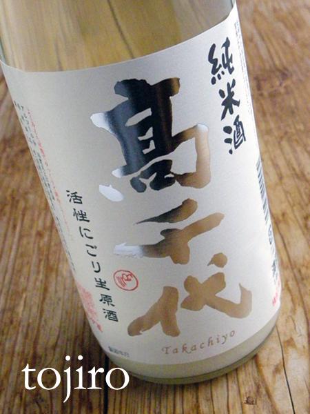 高千代 純米活性にごり生原酒 1800ml