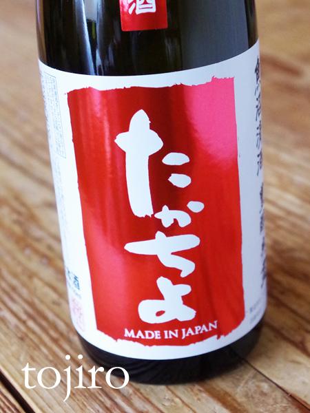豊醇無盡たかちよ 扁平精米無調整生原酒 (赤) 720ml