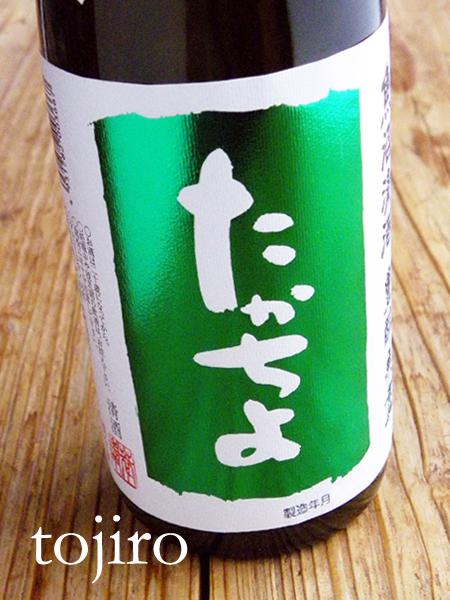 豊醇無盡たかちよ しぼりたて生原酒 扁平精米おりがらみ (緑) 720ml