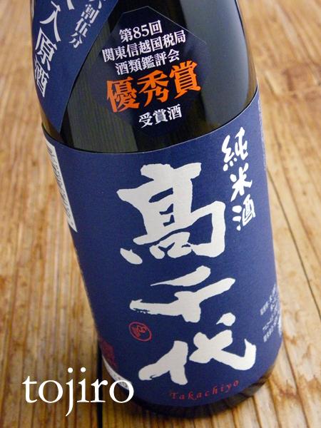 高千代 純米辛口 火入れ原酒 720ml
