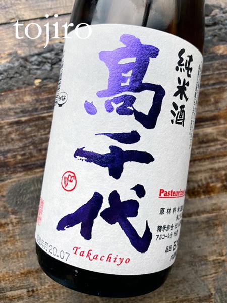 高千代  県内限定〔紫〕純米~Pasteurized Sake~ 720ml
