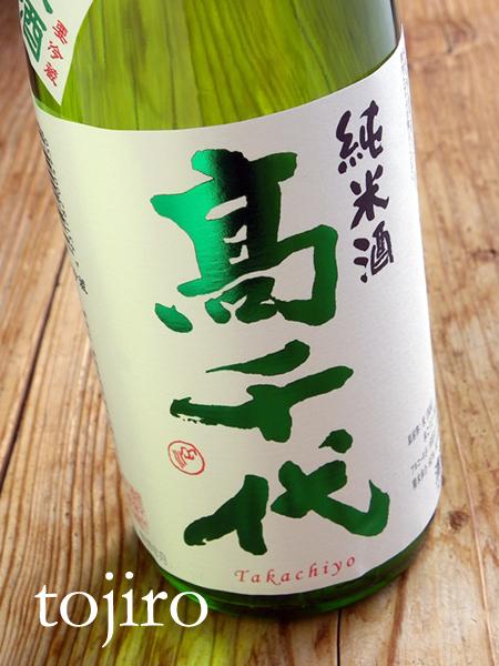 高千代 純米 無調整しぼりたて生原酒 1800ml