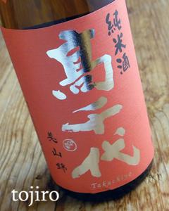 高千代 からくち純米酒 plus19  1800ml