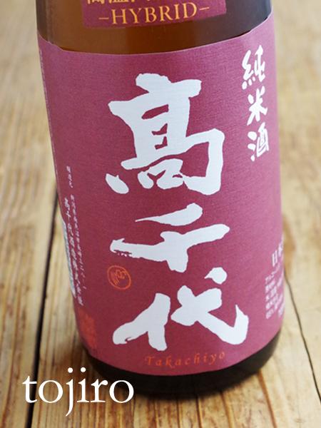 高千代 高温山廃 扁平精米65% 生酒 720ml