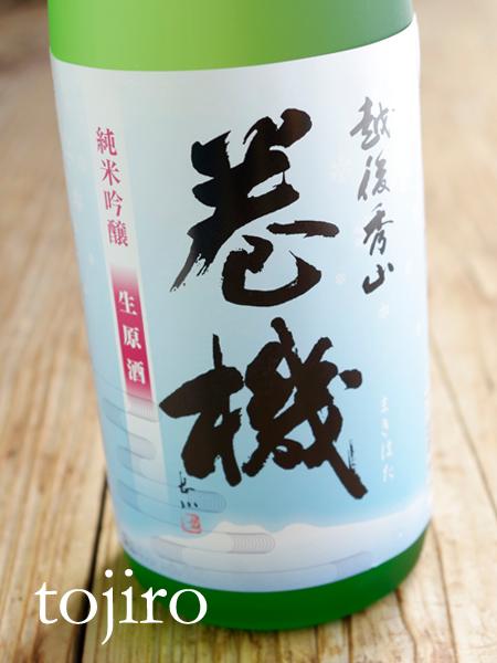 高千代 「巻機」 純米吟醸生原酒 720ml