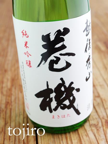 高千代 「巻機」 純米吟醸 1800ml