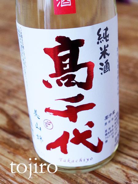 高千代 辛口純米酒+19 扁平精米 無ろ過生原酒 しぼりたて 1800ml