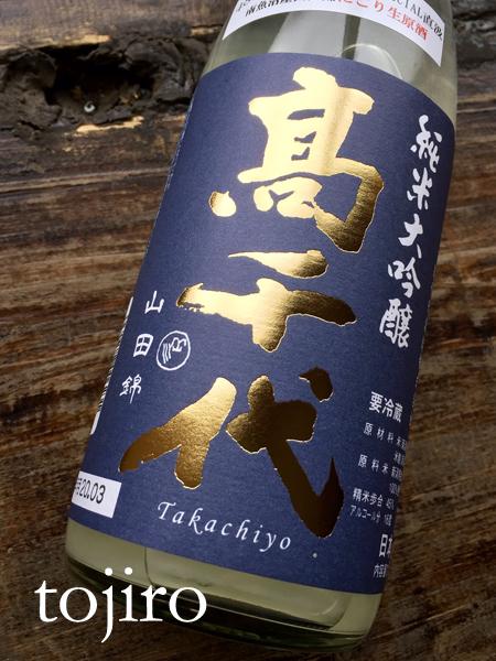 高千代 酒の陣限定 純米大吟醸 南魚沼産山田錦45%精米にごり生原酒 1800ml