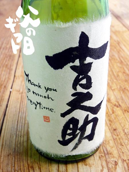 父の日・手書き英文ラベル 720ml 瓶用 クリアケース付き