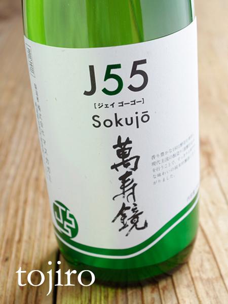 マスカガミ J55 (ジェイゴーゴー) Sakujo 720ml