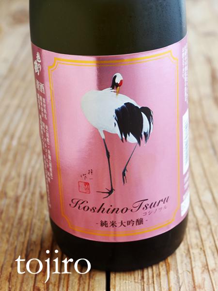 ドメーヌ越の鶴 純米大吟醸瓶火入れ 720ml