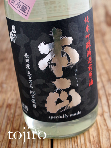 越の鶴「本正」純米吟醸濾過前生原酒 亀口直取り 720ml