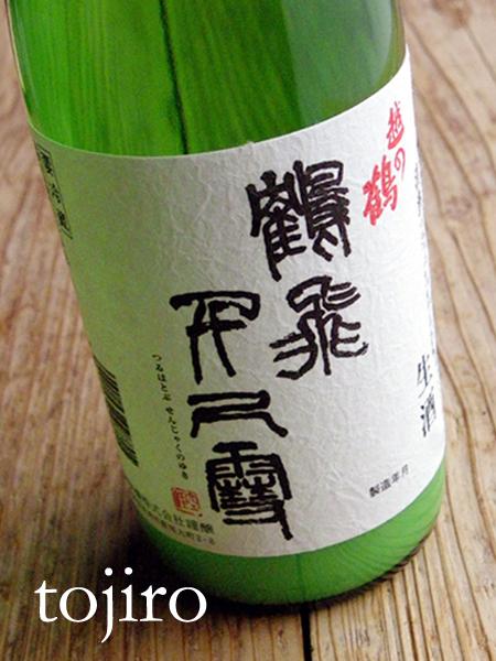 越の鶴 「鶴飛千尺雪」 純米活性にごり酒 1800ml