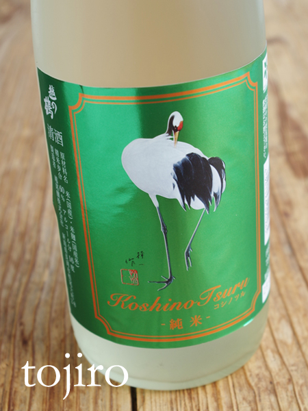 越の鶴 プレミアム 純米生詰 720ml