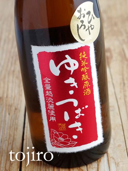 ゆきつばき 「ひやおろし」 純米吟醸原酒 720ml
