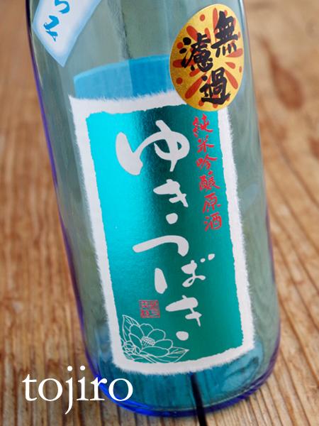 ゆきつばき 純米吟醸原酒無濾過 絹ごしおりがらみ 720ml