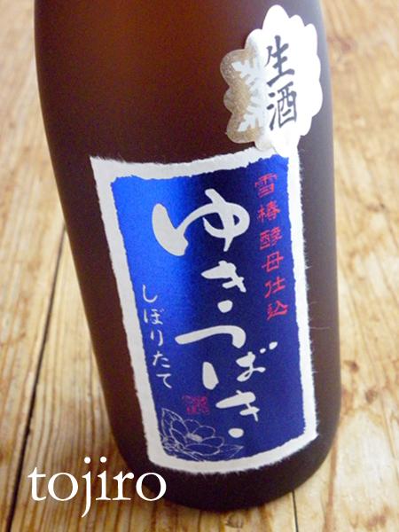 ゆきつばき 純米大吟醸原酒 しぼりたて生酒 (雪椿酵母仕込) 720ml