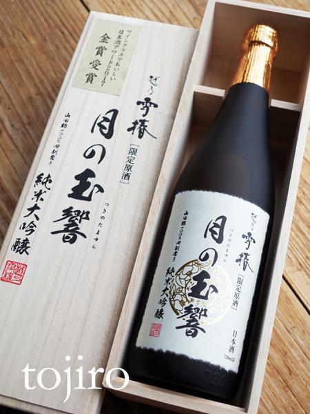 越乃雪椿 「月の玉響」 純米大吟醸原酒 720ml 桐箱入